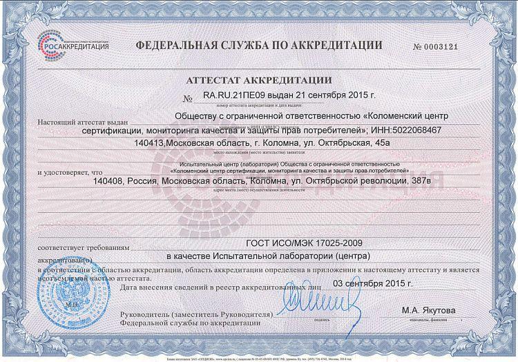 attestat-akkreditacii-26022014