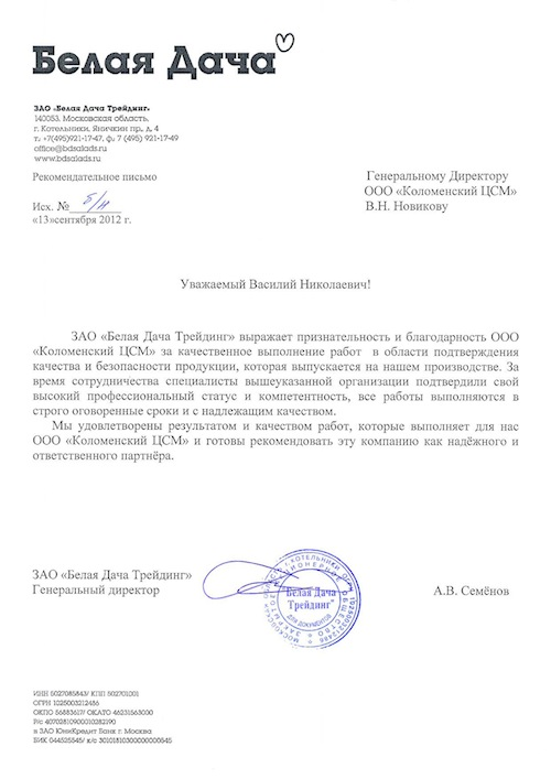 ЗАО «Белая Дача Трейдинг»